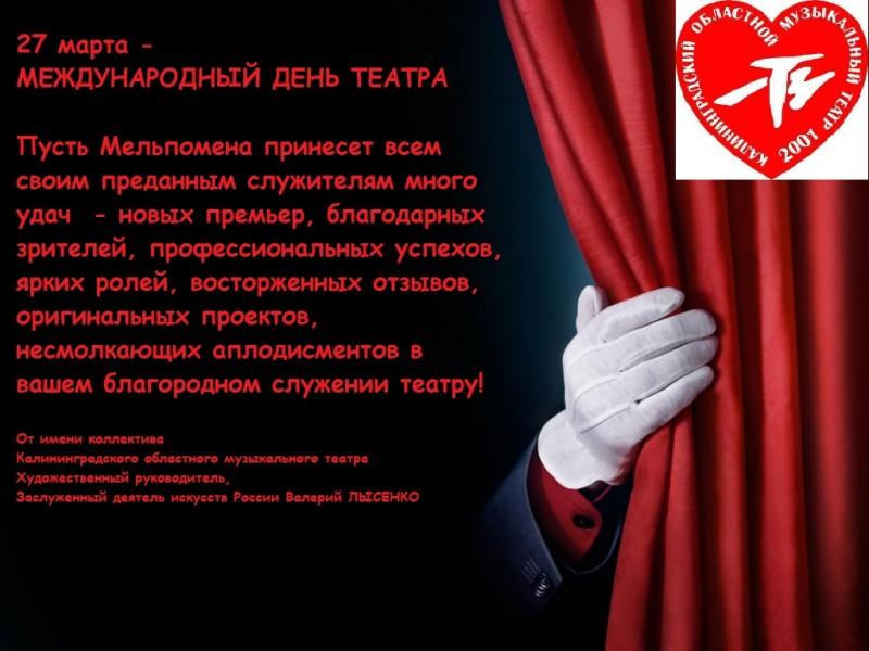 поздравление коллектива с днем театра выполнен